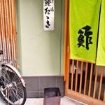 英ちゃん冨久鮓 - 店先に「鰹たたき」を焼いた跡があった