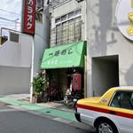 一膳めし 青木堂 -