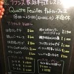 キャトル フィーユ - メニュー黒板