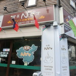 喫茶Nピオ - 店頭