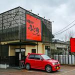 ふじの - 店舗外観(2018.04)