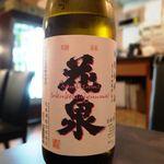 日本酒原価居酒屋 黒兵衛 - 花泉 にごり純米