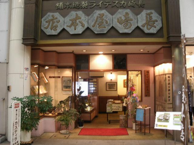長崎屋本店