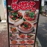 中華料理 西遊記 - 店舗外観