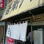 中華そば 吾衛門 -