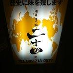 博多もつ鍋 二十四 - 看板が煌々と輝いているのだー!