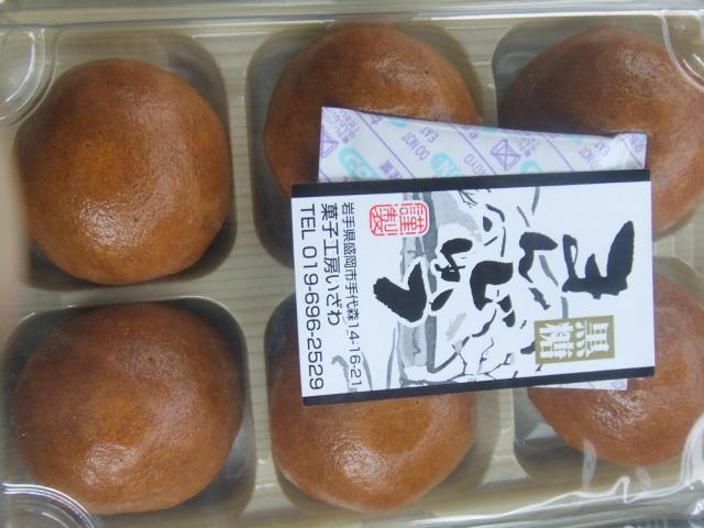 菓子工房いざわ - 黒糖まんじゅう350円