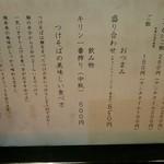 麺食堂 88 - メニュー