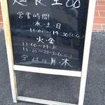 麺食堂 88 - 案内