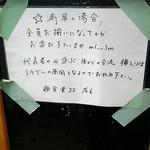 麺食堂 88 - 注意書
