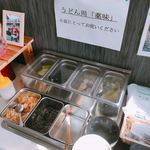 うどん屋 基蔵 - 薬味類