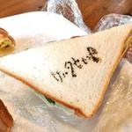 86065781 - 生ハムと野菜のサンドイッチ