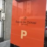エスポワール・ド・オチアイ - 駐車場はお店の東の方にあります オレンジの目立つ看板でわかりやすい