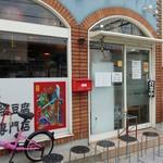 三国志  - お店の玄関。