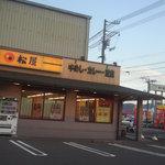 松屋 - 福山東店 お店の外観