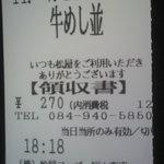 松屋 - レシート(2011.07.11)