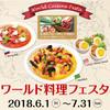 ボン・ロザージュ - 料理写真:【6月・7月】ワールド料理フェスタ