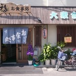 福食堂 -