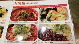 坂上刀削麺 -
