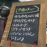 ジャム cafe 可鈴 - 5月10日(木)~14日(月)の週替わりランチ(1,050円)
