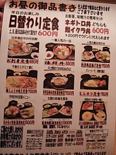 日本海庄や 小松駅前店
