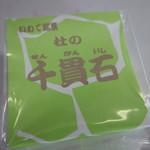 86090390 - 金ヶ崎町の銘菓