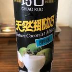 無限麻辣湯 - ココナツミルクジュース