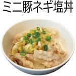 無限麻辣湯 - ミニ豚ネギ塩丼