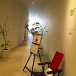 ホキ美術館 ミュージアムカフェ -