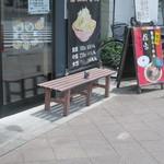 伝家 - 店外のウェイティングスペース