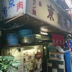 東京苑 - 外観