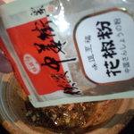8610888 - マイ花椒 登場 【 2011年7月 】
