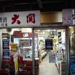 新川屋酒店 - 店舗外観