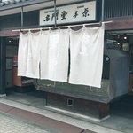 名門堂千原 -