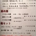 赤坂うのあん - ランチメニューはこんな感じ。カレーうどんも人気な様子。
