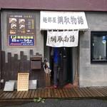 綱取物語 - 店舗外観