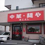 中華・麺や あじよし - 中華・麺や あじよし 店の外観