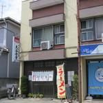 大谷食堂 - 店舗外観(七里駅徒歩19分)