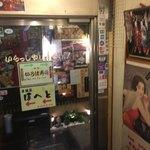 86113442 - 入って右側が『いろは寿司』さんです