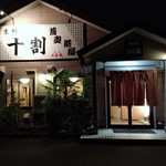 いち蔵蕎麦茶屋 - 入り口