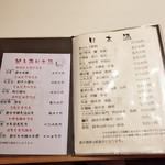 いち蔵蕎麦茶屋 - メニュー