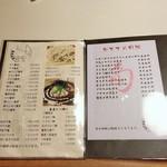 いち蔵蕎麦茶屋 -