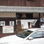 河崎屋 うどん店 -
