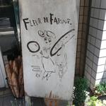 フルール・ド・ファリーヌ - 外観