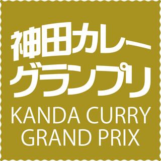 2018年神田カレーグランプリ優勝!