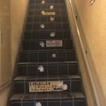 クラーテル - 天国への階段