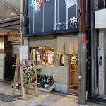 天ぷら 市 -