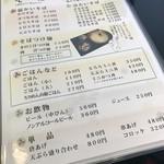 天鼓 - メニュー