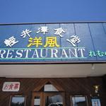 レストランれむの巣 -