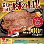 ステーキとハンバーグのさる~ん - 料理写真:6月は毎日がニクの日